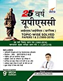 25 Varsh UPSC IAS/ IPS Prarambhik Topic-wise Solved Papers 1 & 2 (1995-2019) 9th Edition (Hindi Edition)
