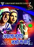Asla Navra Nako G Bai (Hindi)