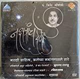 Nakshatranche Dene - Pt Jitendra Abhishek