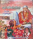 Sai Ki Jogniya
