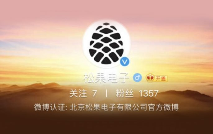 Xiaomi's-In-House-Chipset-Pinecore-Is-Official-on-Weibo-343x215@2x